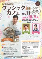 2019.10.5さくらめいとクラシック・カフェVol.11