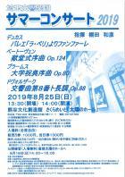 219.8.25埼玉交響楽団サマーコンサート2019