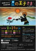 2019.8.31音楽影絵劇『星の王子さま』