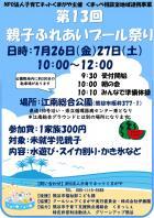 2019.7.26-27親子ふれあいプール祭り