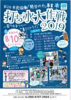 2019.8.10打ち水大作戦