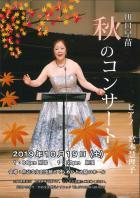 2019.10.19秋のコンサート川口早苗