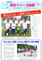 熊谷リリーズ新聞 8月4日号(第23期2号、通巻149号)