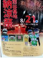 2019.8.21航空自衛隊熊谷基地 納涼祭