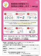 2019.8.19【要申込】事業者向けキャッシュレ...