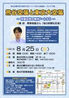 2019.8.25熊谷空襲と東京大空襲 ~常夏記者...
