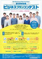 【応募7/1~10/18】第5回熊谷発ビジネスプランコンテスト