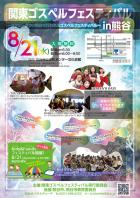 2019.8.21関東ゴスペルフェスティバル in 熊谷