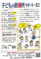 2019.9.12/20/27子どもの居場所サポーター養成...