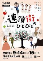 2019.9.14-15劇団シナトラ 第18回公演 『連...