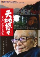 2019.9.21映画「天地悠々 兜太・俳句の一本道」上映