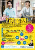 【9/11〆切】2019.9.14~創業塾を開催いたしま...