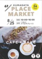 2019.8.25 vol.26PLACE MARKET