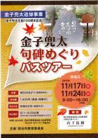 【申込9/20必着】2019.11.17&11.24金子兜太句碑めぐりバスツアー