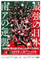2019.9.6「リポビタンDチャレンジカップ2019ラグビー日本代表対南アフリカ代表」