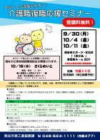 2019.9.30/10.4/10.11介護職復職応援セミナー