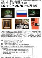 2019.9.24講演:RWC2019ロシア対サモア戦 記念 ...