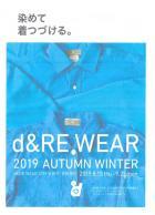 2019.9.23まで】染めかえて着続ける d&RE WEA...