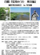 2019.9.26合唱 「荒川のうた 熊谷編」制作発...