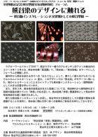 2019.10.9熊谷染のデザインに触れる