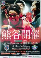 2019.10.19 SUCCER大宮アルディージャVS徳島ヴォ...