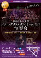 2019.11.23【チケット発売中】第4回中央大学スウィングクリスタルオーケストラ演奏会