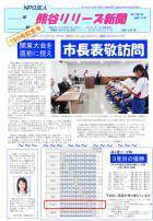 熊谷リリーズ新聞 10月12日号(第23期3号、通巻150号)