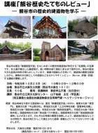 【当日受付】2019.10.23講座「熊谷歴史たてものレビュー」― 熊谷市の歴史的建造物を学ぶ ―