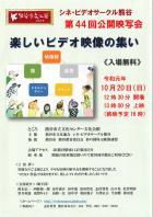 2019.10.20第44階公開映写会「楽しいビデオ映像の集い」