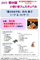 2019.12.7 井内鈴子・クリスマスコンサート ギター・コーラス・チェロの演奏
