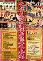 2019.11.23「第12回地域伝統芸能今昔物語」