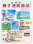 2019.11-16-11.17熊子連第40回絵画展