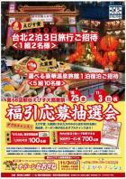 2019.10.31 /11.3えびす大商業祭