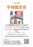 2019.11.12/ 12.9手相鑑定会