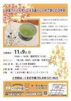 2019.11.9お茶のアドバイザーによる暮らしの中で楽しむお茶会
