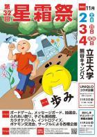 2019.11.2-4第32回星霜祭(立正大学)