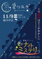 2019.11.9謎解きゲーム「星川ナイトミステリー」
