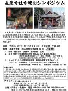 2019.12.8長慶寺社寺彫刻シンポジウム