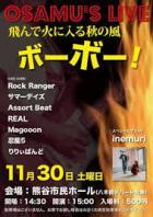 2019.11.30 OSAMU'S LIVE 飛んで火に入る秋...