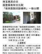 2019.11.14埼玉県民の日国登録有形文化財「坂...