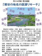 2019.12.3熊谷の地名の語源リサーチ―熊谷史...