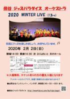 2020.2.2熊谷ジャズパラダイスオーケストラ