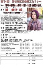 【1/6-1/24の間に要申込】2020.01.31第54回熊谷地区労働商工セミナー