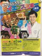 2020.2.8米村でんじろう サイエンスショーin熊谷