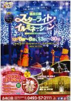 2019.12.13~30スターライトイルミネーション2019 ~イルミネーション&ライトアップ~