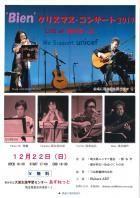 2019.12.22Bienクリスマスコンサート