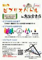 2020.2.1第8回ビブリオバトルin熊谷堂書店