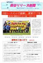 熊谷リリーズ新聞 2020年1月号(第23期4号、通巻151号)高ヒット