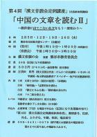 2020.2.5、12、19、26中国の文章を読むⅡ