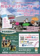 【要申込】2020.3.14第9回熊谷チャリティーウォーク